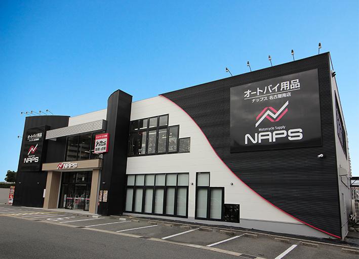 松山 ナップス