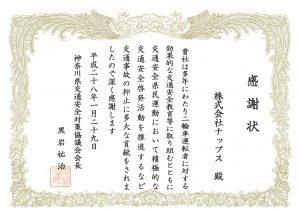 神奈川県交通安全対策協議会より感謝状