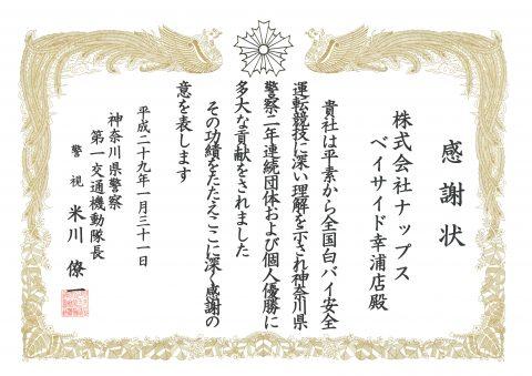 神奈川県警察第一機動隊より感謝状をいただきました
