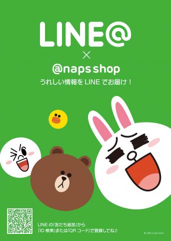 ナップス 店舗情報 LINE
