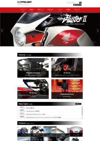 Nプロジェクトのホームページ