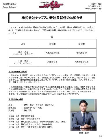 20170301_株式会社ナップス、新社長就任のお知らせ