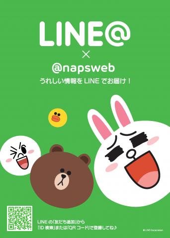 ナップス ウェブショップ LINE