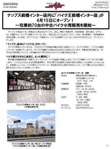 20170324_ナップス前橋インター店内に「バイク王前橋インター店」が4月15日にオープン!