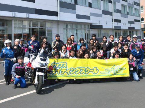 ナップス ライディングスクール 日吉自動車学校
