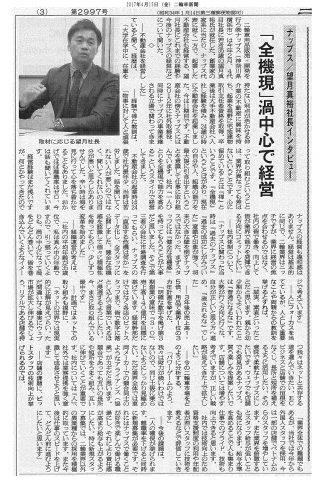 20170415_二輪車新聞