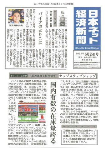 20170525_日本ネット経済新聞