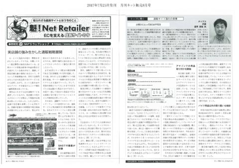 20170725_月刊ネット販売8月号