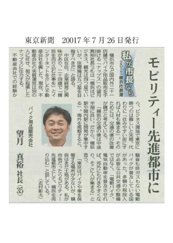 20170726_東京新聞