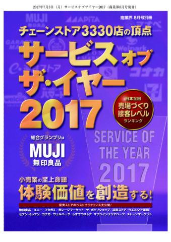 サービスオブザ・イヤー2017 商業界2017年8月号別冊