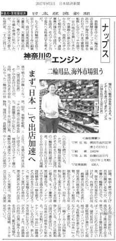 日本経済新聞 2017年9月1日