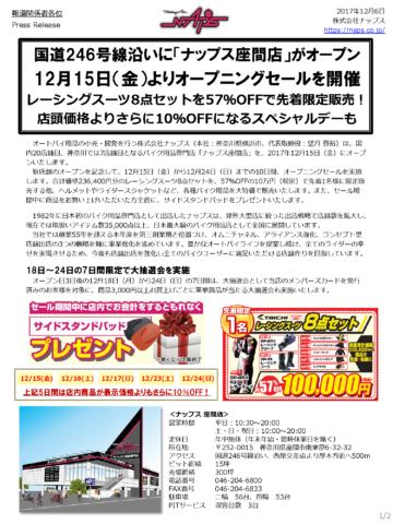 20171206_国道246号線沿いに「ナップス座間店」がオープン!12月15日(金)よりオープニングセールを開催レーシングスーツ8点セットを57%OFFで先着限定販売!