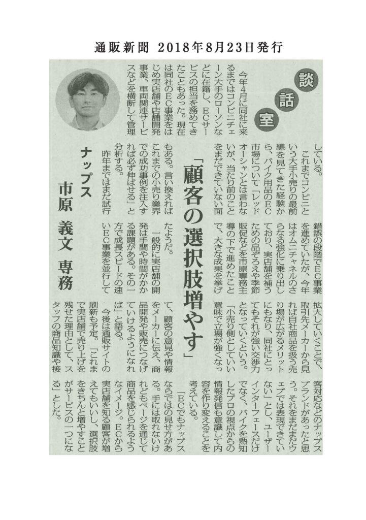 通販新聞_0823