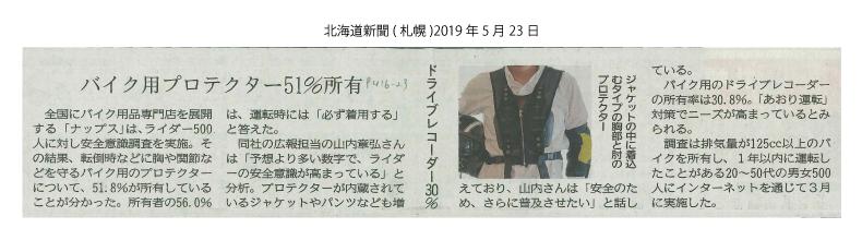 20190523_北海道新聞