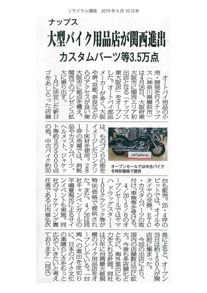 20190610_リサイクル通信